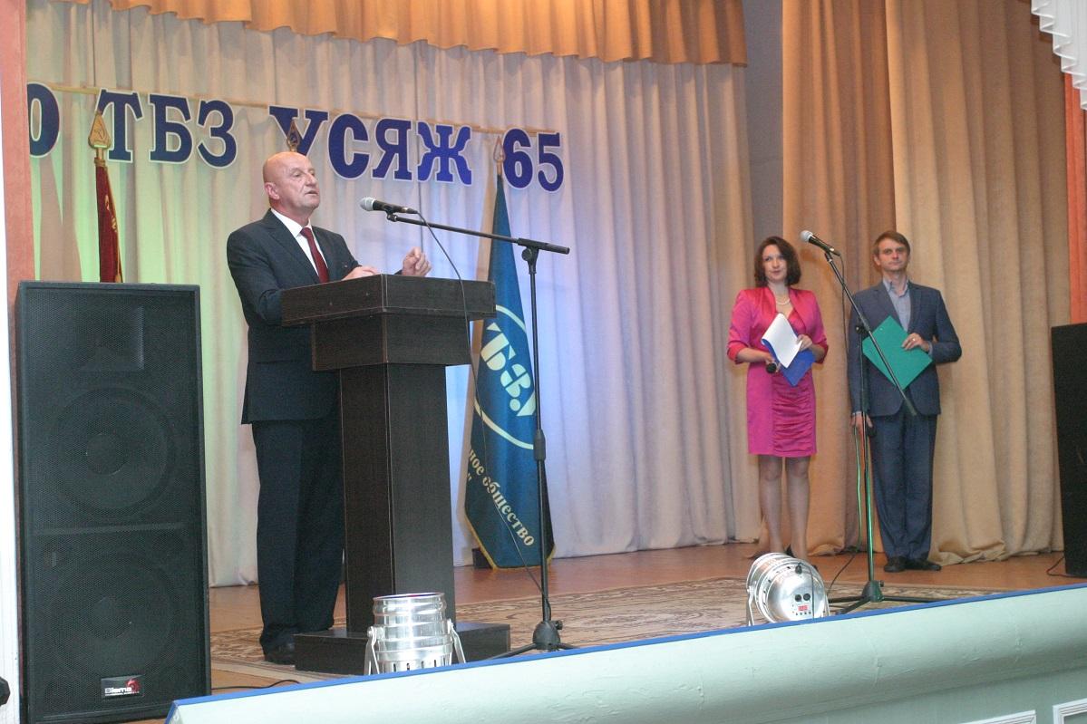 Торжественное собрание посвященное 65-летию пуска в работу торфобрикетного завода «Усяж»