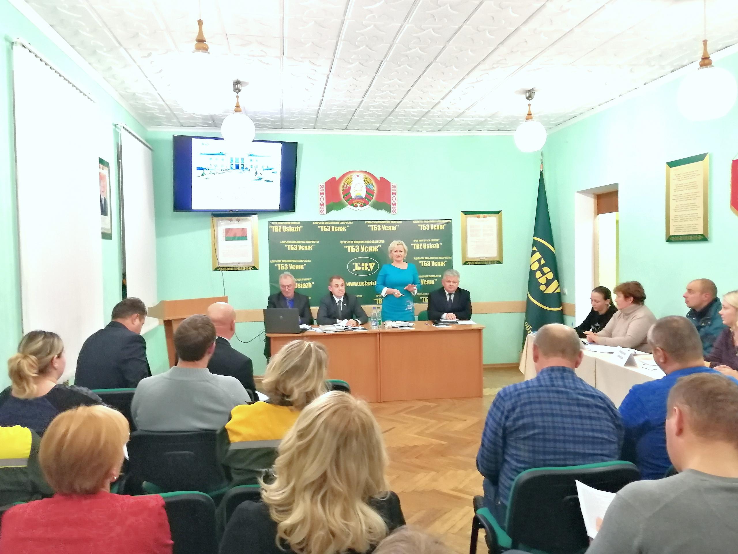 Отчетно-выборная конференция ОАО «ТБЗ Усяж»